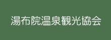 湯布院温泉観光協会リンク