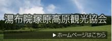 湯布院塚原高原観光協会リンク